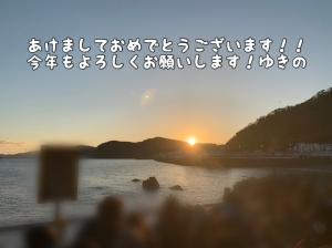 日本橋・谷町九丁目のリラクゼーションサロン M's SWEET 写メ日記 あけおめです♡♡画像