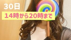 大阪日本橋 谷町九丁目のリラクゼーションサロン M's SWEETの写メ日記 今日は14時から出勤画像