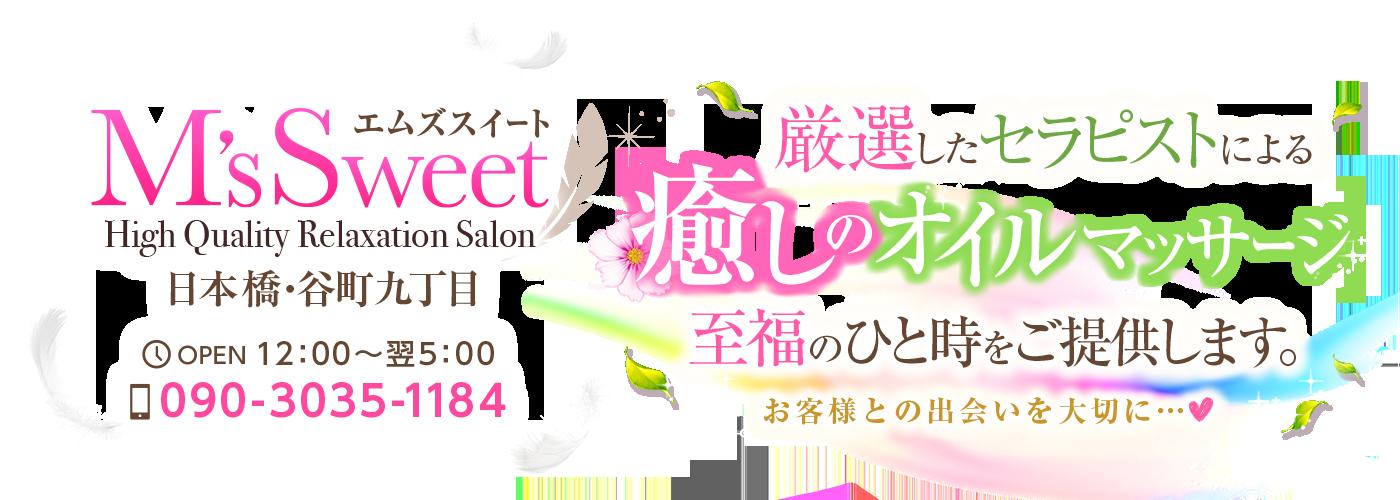 大阪日本橋 谷町九丁目のリラクゼーションサロンM's SWEET ヘッダーイメージオーバーレイ画像